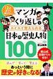 マンガ×くり返しでスイスイ覚えられる 日本の歴史人物100 12才までに学びたい