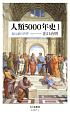 人類5000年史 紀元前の世界(1)