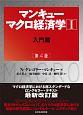 マンキュー マクロ経済学 入門篇<第4版> (1)