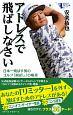 アドレスで飛ばしなさい GOLFスピード上達シリーズ 日本一飛ばす男のゴルフ「飛ばし」の格言