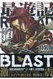 最遊記 RELOAD BLAST<特装版>(3)