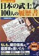 鬼武者にも裏の顔!? 日本の武士100人の履歴書