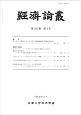 経済論叢 191-4