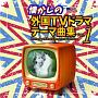 懐かしの外国TVドラマテーマ曲集 vol.1
