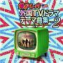 懐かしの外国TVドラマテーマ曲集 vol.2