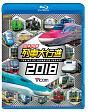 ビコム 列車大行進BDシリーズ 日本列島列車大行進2018