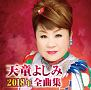 天童よしみ2018年全曲集