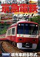 京急電鉄完全ガイド 実物とNゲージで愉しむ京急電車