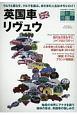 英国車リヴュウ 自動車趣味人特別編集 魅惑の世界にアナタを誘う趣味の原点、英国車の愉しみ