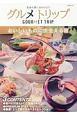 グルメトリップ おいしいものに出会える宿 美食の旅に出かけよう