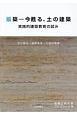版築-今蘇る、土の建築 前橋工科大学ブックレット3 実践的建築教育の試み