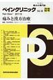 ペインクリニック 別冊秋号 2017.10 痛みと漢方治療 痛みの専門誌(38)
