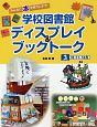 学校図書館ディスプレイ&ブックトーク 10・11・12月 みんなに本を紹介しよう!(3)