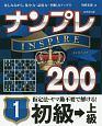 ナンプレINSPIRE200 初級→上級 (1)
