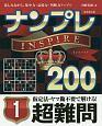ナンプレINSPIRE200 超難問(1)