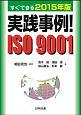 実践事例!ISO 9001 すぐできる 2015