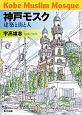 神戸モスク 建築と街と人