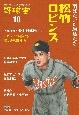 野球雲 Baseball Legend Magazine(10)