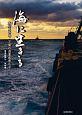 海に生きる 本州最西端・下関の漁業密着ルポ