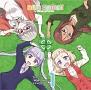 TVアニメ「NEW GAME!!」ドラマCD 1