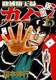 賭博堕天録カイジ ワン・ポーカー編 (15)