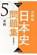分野別日本史問題集 史料<改訂版> (5)