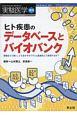 実験医学増刊 35-17