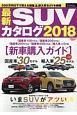 最新・SUVカタログ 2018