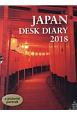 JAPAN DESK DIARY 2018 a pictorial portrait