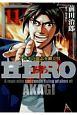 HERO-ひろ- アカギの遺志を継ぐ男 (11)