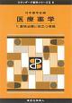 医療薬学 薬物治療に役立つ情報 スタンダード薬学シリーズ2-6 (5)