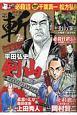 時代劇コミック 斬(2)
