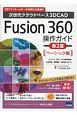 Fusion360操作ガイド<第2版> ベーシック編