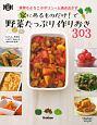 家にあるものだけ!で野菜たっぷり作りおき303 料理コレ1冊!