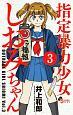 指定暴力少女 しおみちゃん (3)