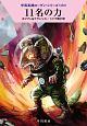 11名の力 宇宙英雄ローダン・シリーズ556