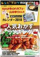 レシピブログmagazine レシピブログ部門別人気おかずランキング (13)
