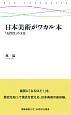 日本美術がワカル本 「女性性」の文化