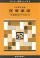 医療薬学 製剤化のサイエンス スタンダード薬学シリーズ2-6 (7)
