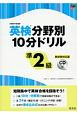 英検分野別10分ドリル 準2級<新試験対応版> CD付