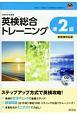 英検総合トレーニング 準2級<新試験対応版> CD付 ステップアップ方式で英検攻略!