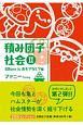 積み団子社会 Where is おもてなし?編 (2)