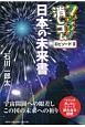 マジック消しゴム 日本の未来書 (2)