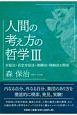 人間の考え方の哲学 弁証法・否定弁証法・演繹法・帰納法の関係 (3)