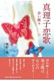 真理子恋歌 赤い蝶々