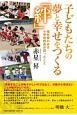 子どもたちの夢と幸せをつくる「絆」 福井県のある小学校校長が語ったこと