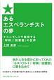あるエスぺランチストの夢 エスペラントで発信する「将棋」「図書館」の世界