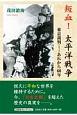 叛血!太平洋戦争 東京裁判……あれから60年