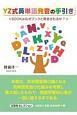 YZ式英単語発音の手引き BOOKはなぜブックと発音されるか?