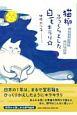 猫柳ふっくらとした白毛キラリ☆ 俳句でめぐる春夏秋冬